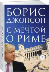купить: Книга С мечтой о Риме