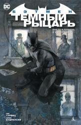 купить: Книга Бэтмен. Темный рыцарь. Как-то в полночь, в час угрюмый...
