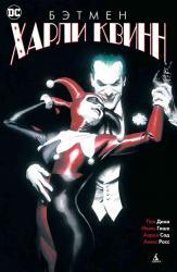 купить: Книга Бэтмен. Харли Квинн (2-й вариант)