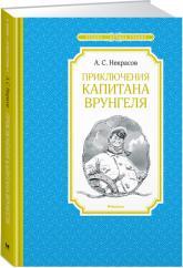 купить: Книга Приключения капитана Врунгеля