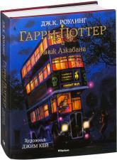 купити: Книга Гарри Поттер и узник Азкабана. Иллюстрированное издание