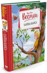 buy: Book Тайна Каоса