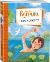 купить: Книга Гюро и оркестр