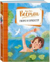 buy: Book Гюро и оркестр