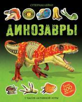 купить: Книга Динозавры. Супернаклейки