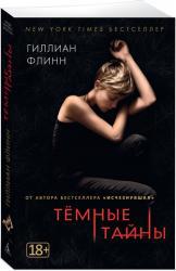 купити: Книга Темные тайны