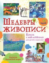 купить: Книга Шедевры живописи