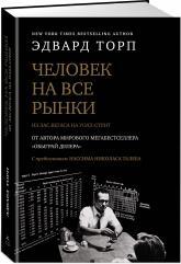купить: Книга Человек на все рынки. Из Лас-Вегаса на Уолл-стрит