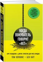 """купити: Книга Когда покупатель говорит """"нет"""". """"Круг убеждения"""" и другие стратегии для роста продаж"""