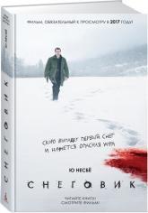 купити: Книга Снеговик (кинообложка)