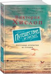 купить: Книга Путешествие за счастьем. Почтовые открытки из Гре