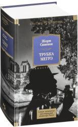купить: Книга Трубка Мегрэ. Самые знаменитые расследования комиссара Мегрэ