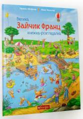купити: Книга Зайчик Франц. Велика книжка-розглядалка