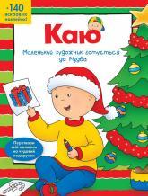 купить: Книга Каю. Маленький художник готується до Різдва