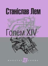 купить: Книга Голем XIV