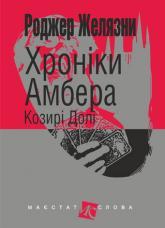 купити: Книга Хроніки Амбера у 10 книгах. Книга 6. Козирі Долі