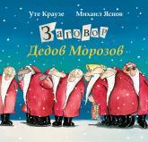 купить: Книга Заговор Дедов Морозов
