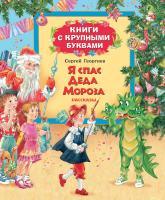 купить: Книга Я спас Деда Мороза