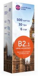 купить: Книга Друковані флеш-картки для вивчення англійської мови B2.1 Upper-Intermediate (500 штук)