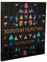 купить: Книга Золотий перетин