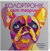 купить: Книга Колортронік. Світ тварин
