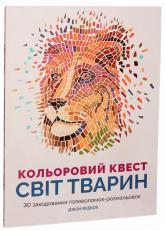 купить: Книга Кольоровий квест. Світ тварин
