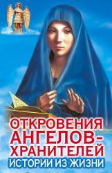 купить: Книга Откровения Ангелов-Хранителей. Истории из жизни
