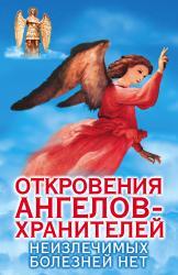 купить: Книга Откровения Ангелов-Хранителей. Неизлечимых болезней нет