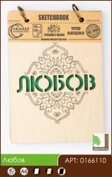 buy: Notebook Любов. Скетчбук A6, 40 аркушів 120г/м2 Eco