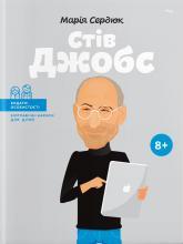 купить: Книга Стів Джобс