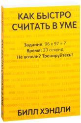 купить: Книга Как быстро считать в уме