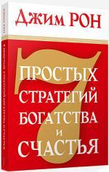 купить: Книга 7 простых стратегий богатства и счастья