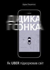 купить: Книга Дика гонка. Як Uber підкорював світ