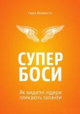 купить: Книга Супербоси
