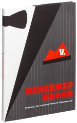 купить: Книга Менеджер мафии. Руководство для корпоративного Макиавелли