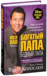 купить: Книга Богатый папа, бедный папа