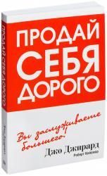 купить: Книга Продай себя дорого