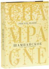 купить: Книга Шампанское. 8000 вкусов и ароматов