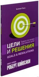 купить: Книга Цели и решения. 2-е издание