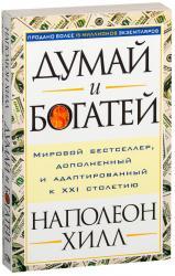купить: Книга Думай и богатей!