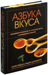 купить: Книга Азбука вкуса