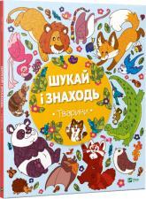 купить: Книга Шукай і знаходь. Тварини