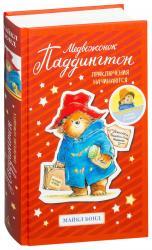 buy: Book Медвежонок Паддингтон. Приключения начинаются