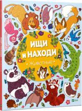 купить: Книга Ищи и находи. Животные