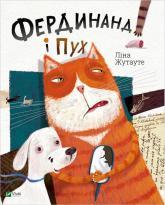 купить: Книга Фердинанд і Пух