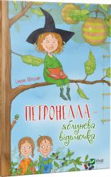 купить: Книга Петронелла-яблунева відьмочка