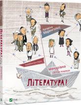 купити: Книга Література! Мандрівка світом книжок