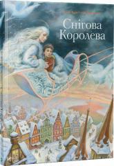 купити: Книга Снігова королева