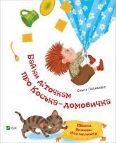купить: Книга Сказки для ребенка про Косю-домовенка