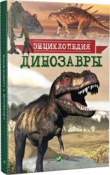купити: Книга Динозавры. Энциклопедия